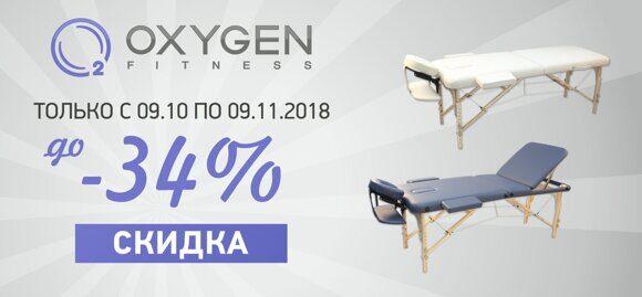Oxygen баннер скидка до 34 процентов октябрь-ноябрь 2018